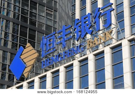 SHANGHAI CHINA - NOVEMBER 1, 2016: Hengfeng bank. Hengfeng bank is a Chinese bank also known as Evergrowing Bank.