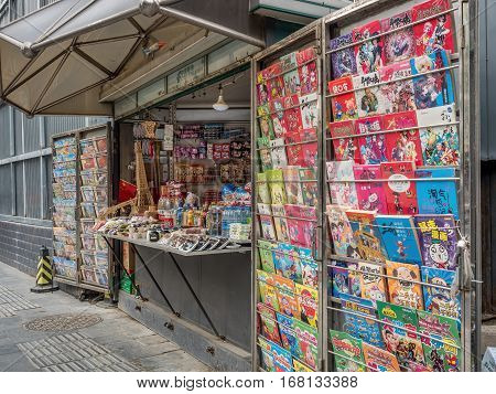 Beijing, China - Oct 30, 2016: Street store that sells a variety of merchandise or provisions, including comic magazines and souvenirs, on the famous 700-year-old Wangfujing Street.