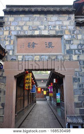 CHENGDU, CHINA - JUN, 22, 2012: Gateway in Ancient Jinli Walking Street in Wuhou Ci, City of Chengdu, Sichuan Province, China.