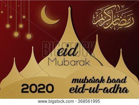 Eid Ul Adha 2020 (2)