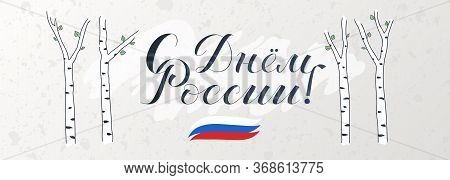 12 June - State Holiday In Russia. Independence Of Russia Day - Layout Of Isolated Banner. Greeting