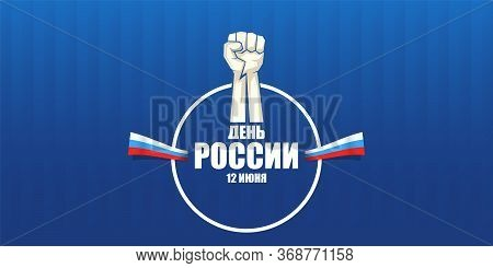 12 June Happy Russia Day Horizontal Banner Background With Strong Fists In The Air And Slogan On Rus