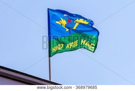 Samara, Russia - July 1, 2019: Flag Of The Union Of Russian Paratroopers Against The Blue Sky. Text
