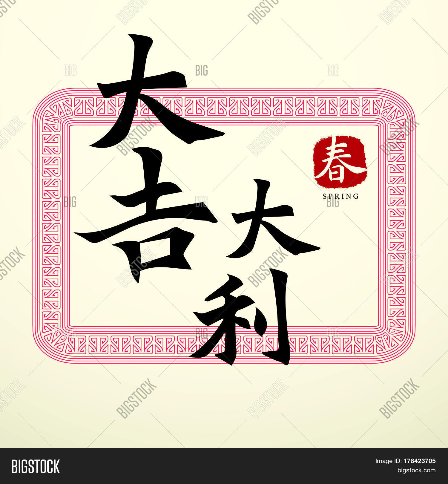 Calligraphy Chinese Vector Photo Free Trial Bigstock