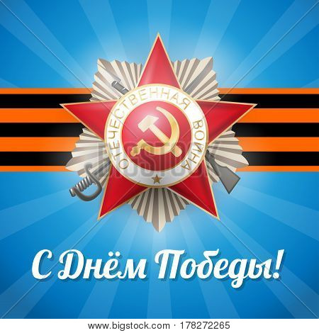 Happy Victory Day card. Sun burst blue background. Greeting medal with inscription Patriotic war for great war veterans. Striped ribbon of St. George. Red star.