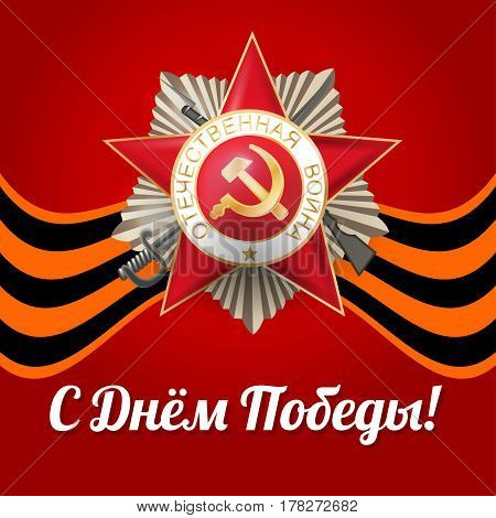 Happy Victory Day card on red background. Greeting medal with inscription Patriotic war for great war veterans. Striped ribbon of St. George. Red star.