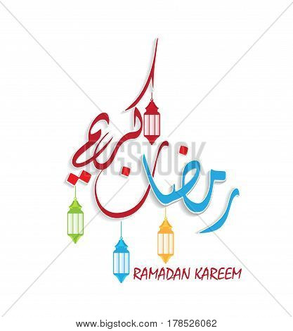 beautiful background on the occasion of the Muslim holy month of Ramadan, Arabic Calligraphy Translation: Ramadan Kareem ( islamic art )