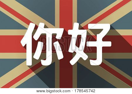 Long Shadow Uk Flag With  The Text Hello In The Chinese Language