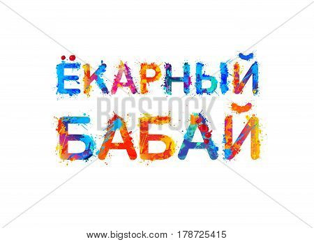Inscription in Russian jargon expression of surprise annoyance irritation joy: Yokarnyy babay