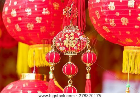 Tradition decoration lanterns of Chinese,mean best wishes and good luck for the coming chinese new year