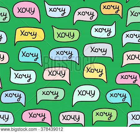 Want, Seamless Pattern, Handwritten Font, Color, Russian, Green. The Word In Russian Is