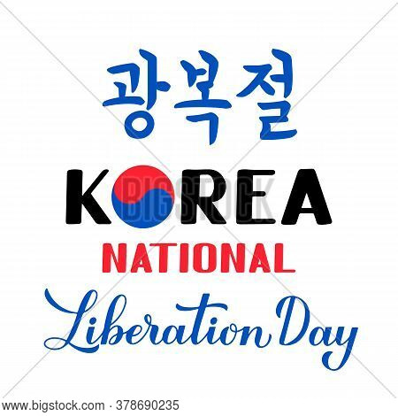Korea National Liberation Day Lettering In English And In Korean. South Korea Independence Day. Kore
