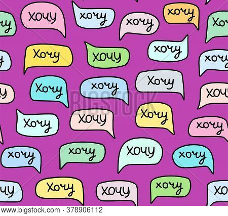 Want, Seamless Pattern, Handwritten Font, Color, Russian, Purple. The Word In Russian Is