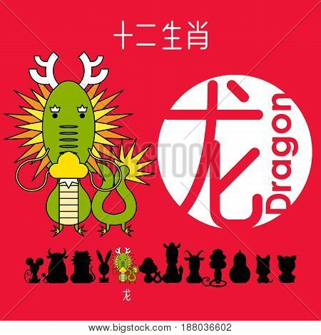 Chinese zodiac sign dragon with Chinese character