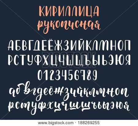 Handwritten white russian cyrillic calligraphy brush script with numbers. Calligraphic alphabet. Vector illustration