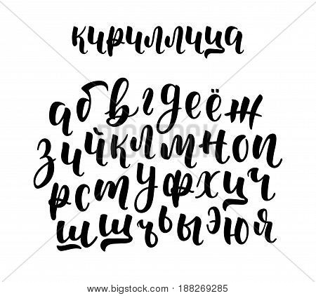 Hand drawn russian cyrillic calligraphy brush script of lowercase letters. Calligraphic alphabet. Vector illustration
