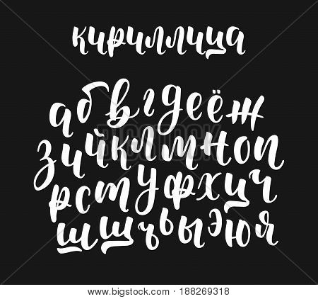 Hand drawn white russian cyrillic calligraphy brush script of lowercase letters. Calligraphic alphabet. Vector illustration