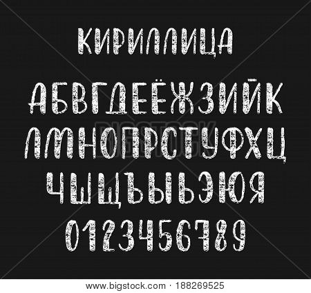 Chalk hand drawn russian cyrillic calligraphy brush alphabet of capital letters. Vector illustration