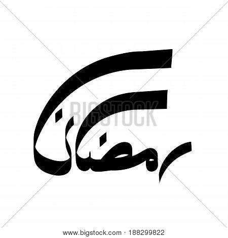 Creative Unusual and beautiful vector Ramadan Calligraphy special for Ramadan Mubarak poster or card design.