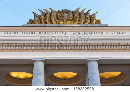 Main entrance gate of the Gorky Park one of the main citysights and landmark in Moscow Russia