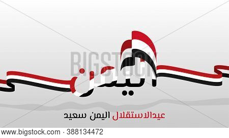 Yemen Independence Day With Background Design With Typography And Yemen Flag. The Arabic Text Mean I
