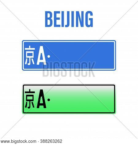 Chinese Car Number Plate Vector Illustration. China Isolated License Licence Sign. Beijing City And