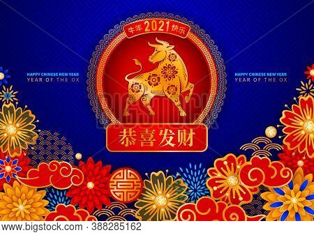 Chinese New Year 2021, Year Of The Ox Vector Design. Golden Silhouette Ox, Flowers, Clouds On Blue B