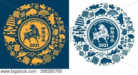 Chinese New Year 2021 Round Design With Ox, Zodiac Symbol Of The Year, Auspicious Symbols And Holida