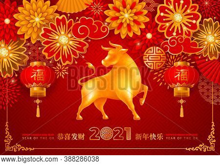 Chinese New Year 2021, Year Of The Ox Vector Design. Golden Figurine Ox, Flowers, Clouds, Lanterns O