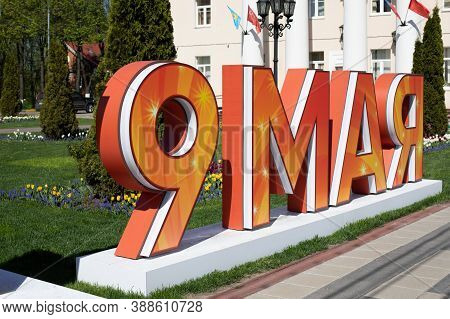 Vidnoe, Russia - May 11, 2020: Installation With Text May 9. City Decoration For The Victory Day In