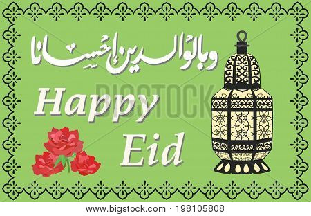 Muslim community festival celebration. Graphic design decoration of flyers, posters, cards. Islamic holiday Eid al-Adha. Feast of the Sacrifice. Graphic design decoration of flyers, posters, cards. Eastern lamp, red flowers with text on green background.