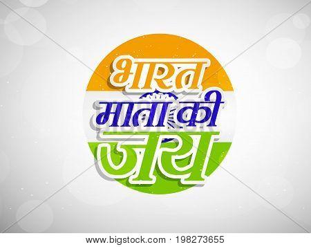 illustration of Bharat Mata Ki Jai hindi language text on India flag background on the occasion of India Independence Day