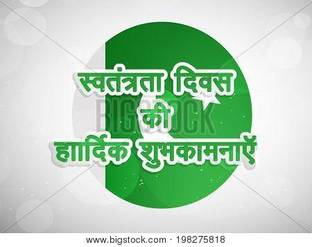 illustration of swatantrata divas ki hardik shubhkamanayen Hindi language text means happy Independence day on button background on the occasion of Pakistan Independence day