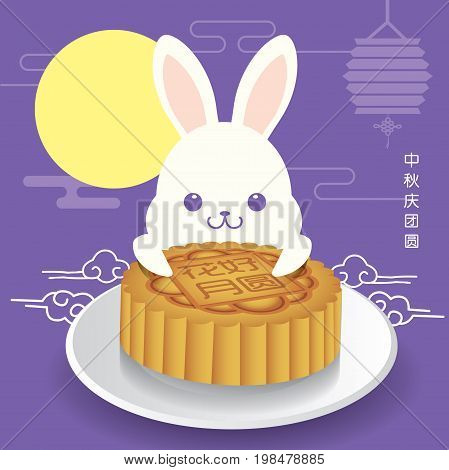 Mid-autumn festival illustration of cute bunny holding a moon cake. Caption: Celebrate Mid-autumn festival together