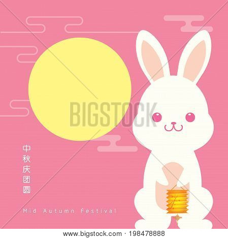 Mid-autumn festival illustration with cute bunny holding the lantern. Caption: Celebrate Mid-autumn festival together