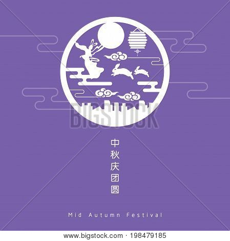 Mid-autumn festival illustration of Chang'e (moon goddess), bunny, lantern and full moon. Caption: Celebrate Mid-autumn festival together