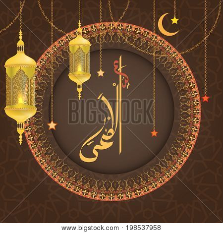 Arabic islamic calligraphy of text Eid al Adha or Kurban holiday on colourful floral decorated design. Religious circle ornate for holiday. Translation of arabic calligraphy title is Sacrifice Feast