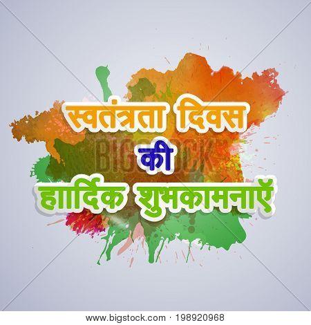 illustration of swatantrata Divas ki hardik shubhkamnayen text in hindi language on the occasion of India Independence Day
