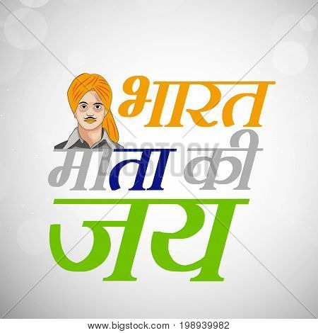 illustration of Bharat Mata ki Jai text in Hindi language with Bhagat Singh on the occasion of India Independence Day