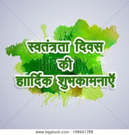 illustration of swatantrata diwas ki hardik shubhkamnayen text in Hindi language on the occasion of Pakistan Independence Day