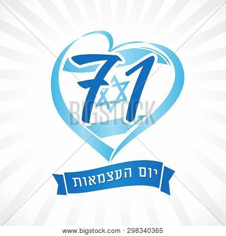Love Israel, Heart Emblem National Colors And Jewish Text Independence Day. 71 Years And Flag Of Isr