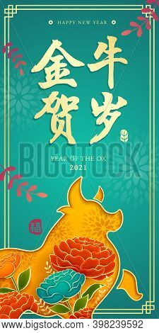 Chinese New Year Banner With Paper Cut Of Ox Shape And Paper Graphic Of Flowers. Year Of Ox 2021. Tr