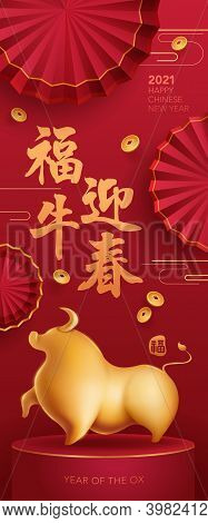 Chinese New Year Festive Vertical Banner With Golden Ox On Podium, Ingot And Paper Fan. Translation