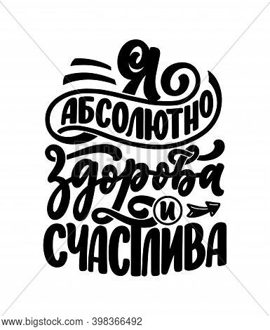 Poster On Russian Language With Affirmation - I Am Absolutely Healthy And Happy. Cyrillic Lettering.