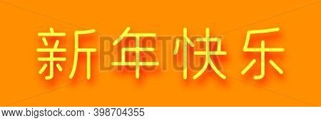 Happy New Year. Congratulations In Chinese. Traditional Chinese Writing. Yellow Chinese Characters W