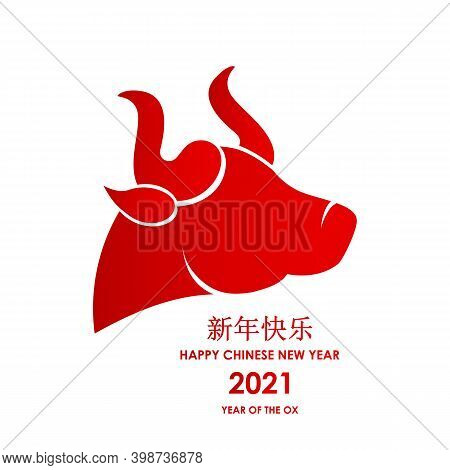 Happy Chinese New Year. White Metal Bull Symbol Of 2021, Chinese New Year. Template For Banner, Post