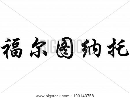 English Name Fortunato In Chinese Calligraphy Characters
