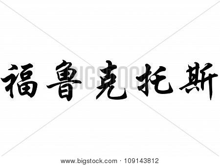 English Name Fructuos In Chinese Calligraphy Characters
