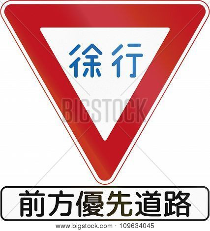 Japanese Road Sign - Yield. The Blue Text In The Sign By Itself Means Slow But The Additional Plate