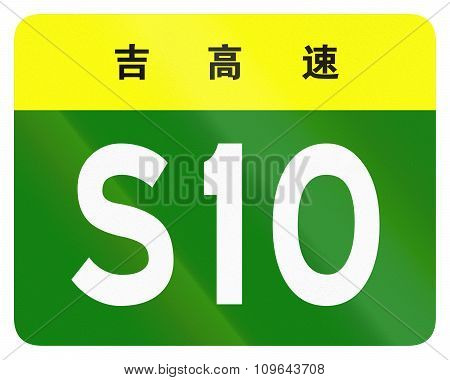Road Shield Of Provincial Highway In China - The Characters At The Top Identify The Province Jilin